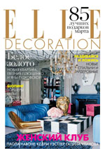Журнал Elle Decoration, март 2012г.