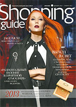 Журнал Shopping Guide, декабрь 2012г.